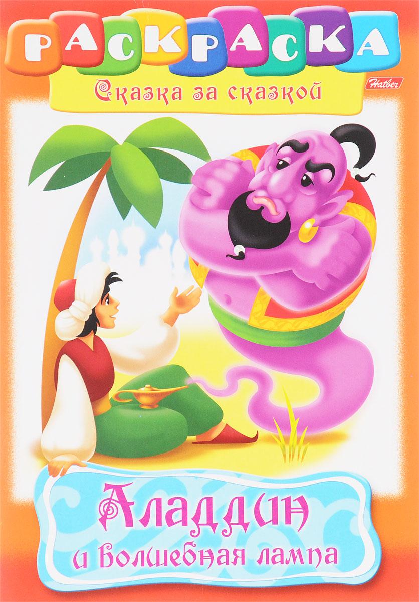Аладдин и волшебная лампа. Раскраска аладдин и волшебная лампа арабские сказки isbn 978 5 04 093343 3