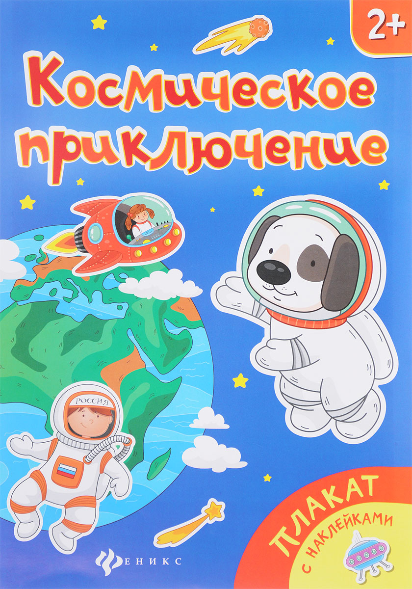 Космическое приключение. Плакат (+ наклейки) лесные друзья плакат наклейки
