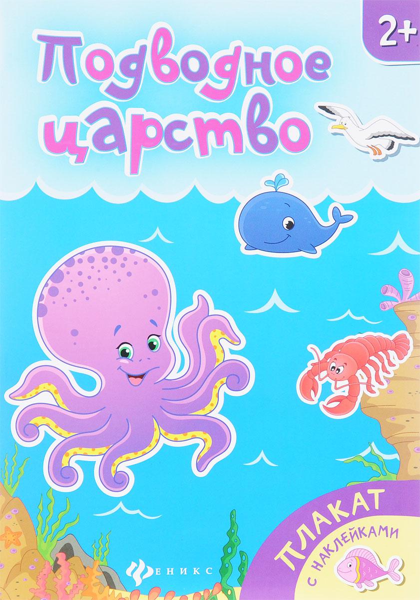 Подводное царство. Плакат (+ наклейки) подводное царство книжка плакат