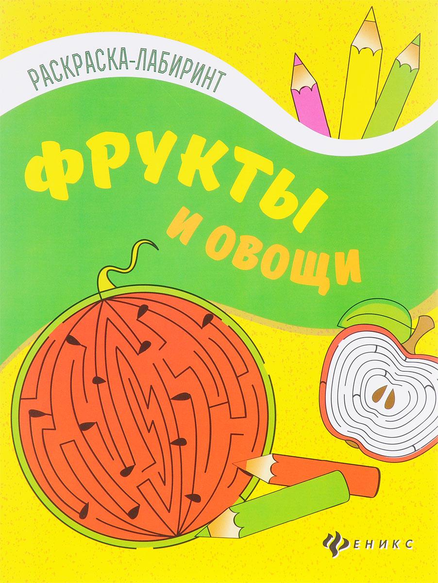 Фрукты и овощи. Раскраска игнатова а овощи и фрукты