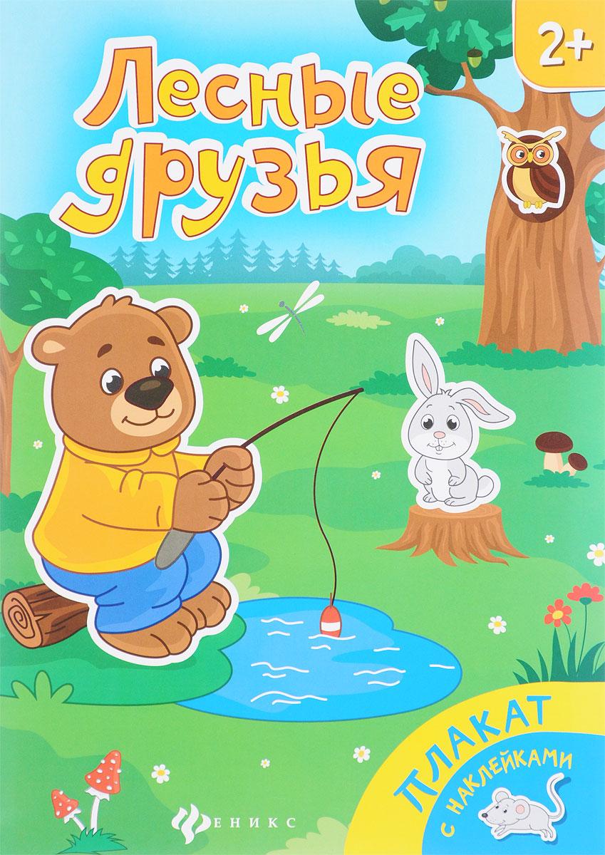 Лесные друзья. Плакат (+ наклейки) игровые центры oribel лесные друзья