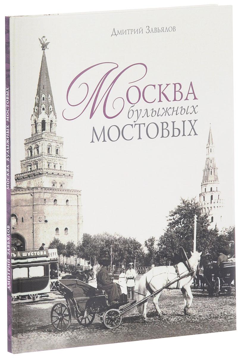 Дмитрий Завьялов Москва булыжных мостовых индикатор скрытой проводки 121 москва