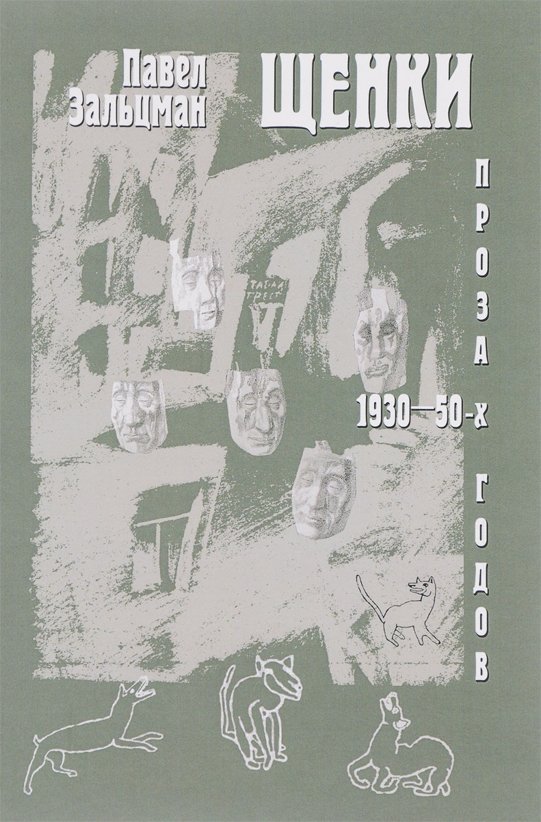 Павел Зальцман Щенки. Проза 1930-50-х годов pavel yerokin mp002xw1a6ky