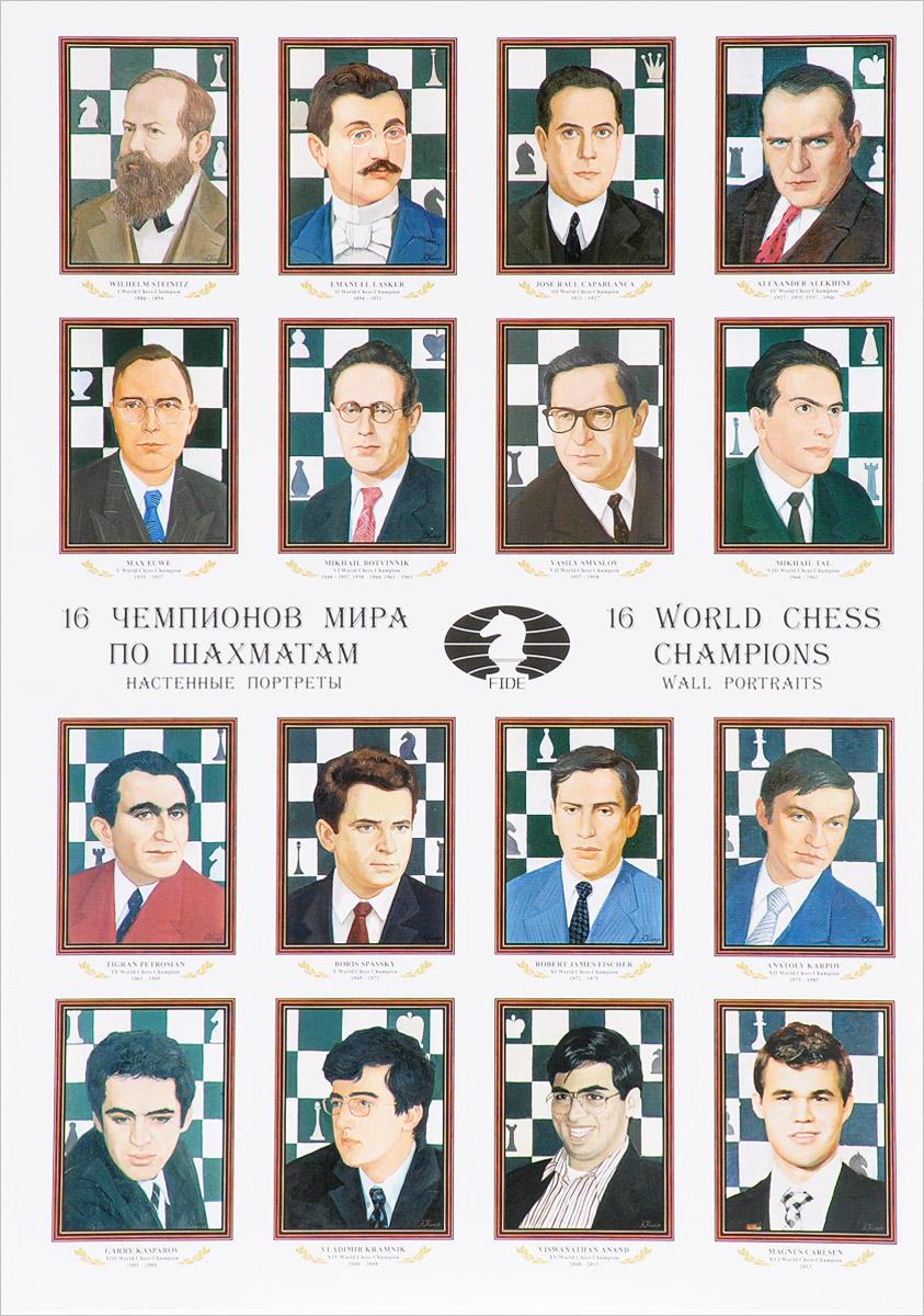 16 чемпионов мира по шахматам. Настенные портреты / 16 World Chess Champions: Wall Portraits