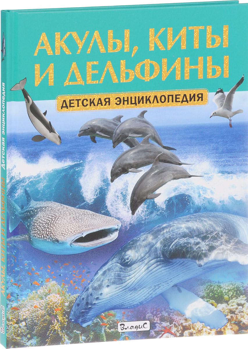 Акулы, киты и дельфины. Детская энциклопедия акулы киты и дельфины детская энциклопедия