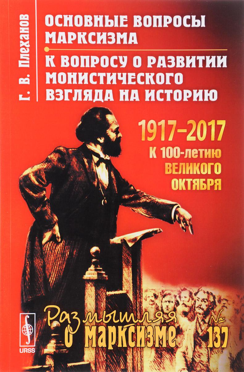 Основные вопросы марксизма. К вопросу о развитии монистического взгляда на историю. Г. В. Плеханов