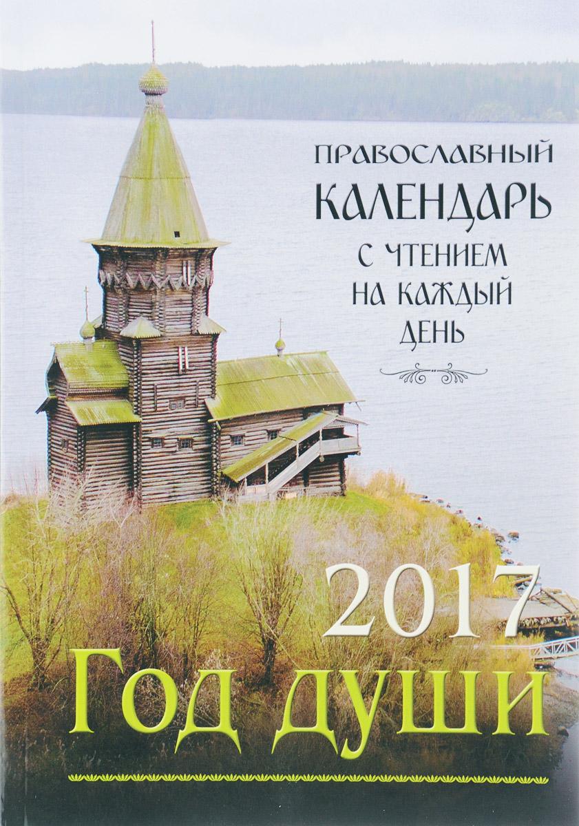 Православный церковный календарь 2017. Год души ISBN: 978-5-7877-0105-0