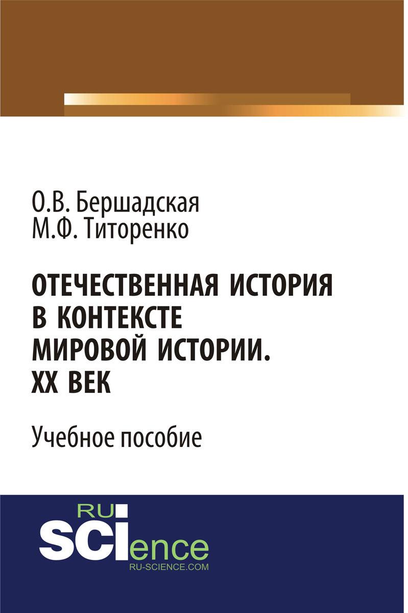Отечественная история в контексте мировой истории. ХХ век