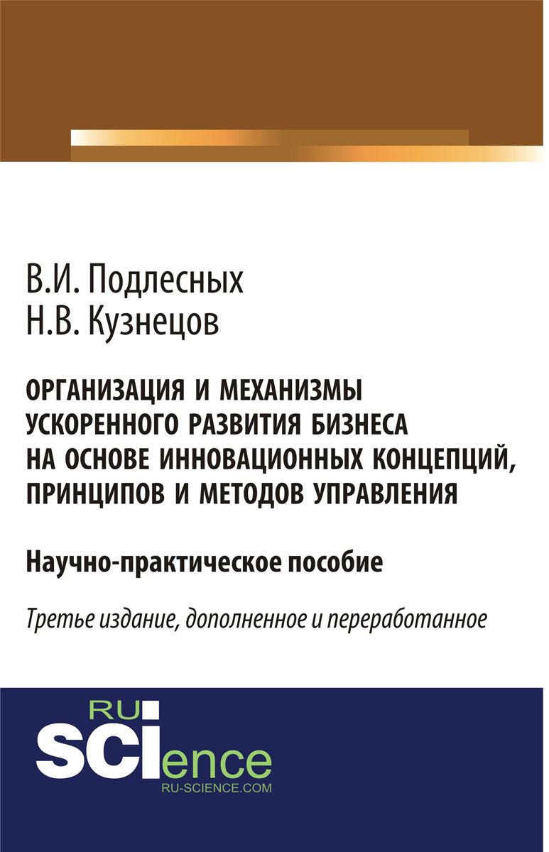 В. И. Подлесных, Н. В. Кузнецов Организация и механизмы ускоренного развития бизнеса на основе инновационных концепций, принципов и методов управления