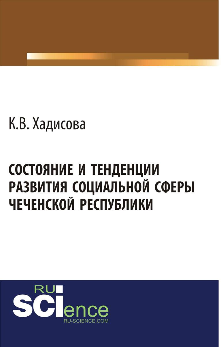 Хадисова К.В. Состояние и тенденции развития социальной сферы Чеченской республики рунов в испытание чеченской войной