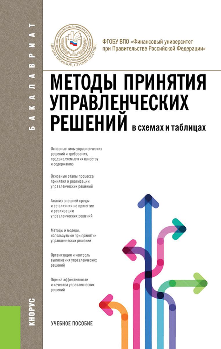 Методы принятия управленческих решений (в схемах и таблицах) (для бакалавров)