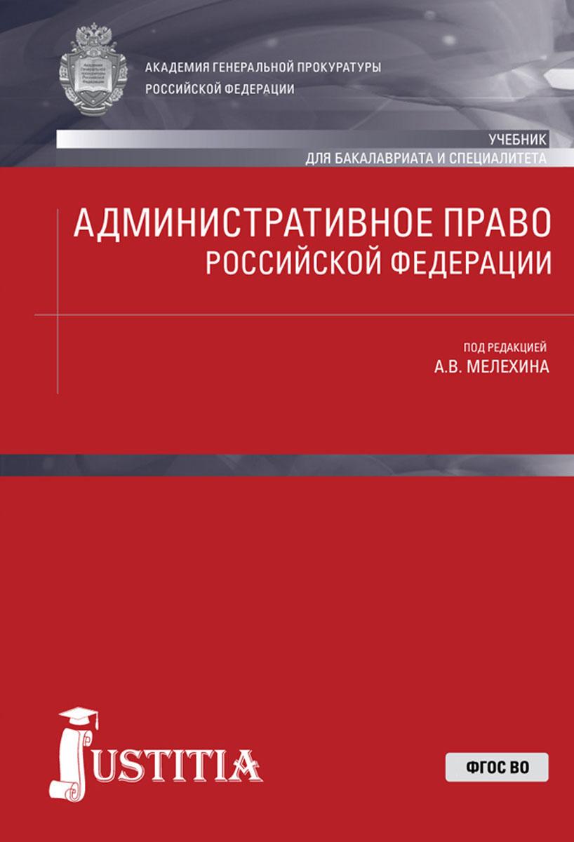 Административное право Российской Федерации (Бакалавриат и специалитет)