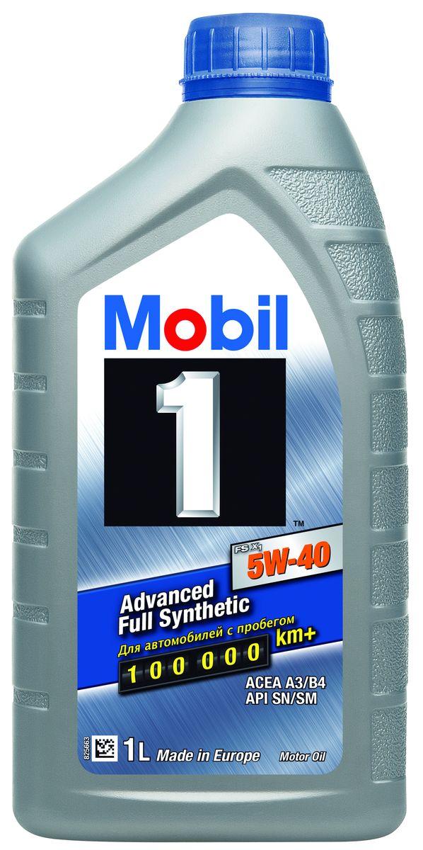 Масло моторное Mobil 1 FS X1, синтетическое, класс вязкости 5W-40, 1 л153266Синтетическое моторное масло Mobil 1 FS x1 подходит для автомобилей с пробегом более 100 000 км.Mobil 1 FS x1 5W-40 - полностью синтетическое моторное масло с улучшенными эксплуатационными свойствами, предназначенное для обеспечения исключительных моющих свойств. Рекомендовано для применения в двигателях с высокими эксплуатационными характеристиками в легковых автомобилях Volkswagen, Audi, Skoda, Porsche, Mercedes Benz и других. Особенности: Превосходная защита двигателя, способствует предотвращению накапливания вредных отложений; Улучшенная технология очистки для легковых автомобилей с высоким пробегом - более 100 тыс. км;Улучшенная защита при нестабильном качестве топлива;Защита двигателя при пуске в условиях холодных температур. Сертификации и одобрения: -ACEA A3/B3, A3/B4,-MB 229.1/229.3,-VW 502 00/505 00,-PORSCHE A40.Товар сертифицирован.