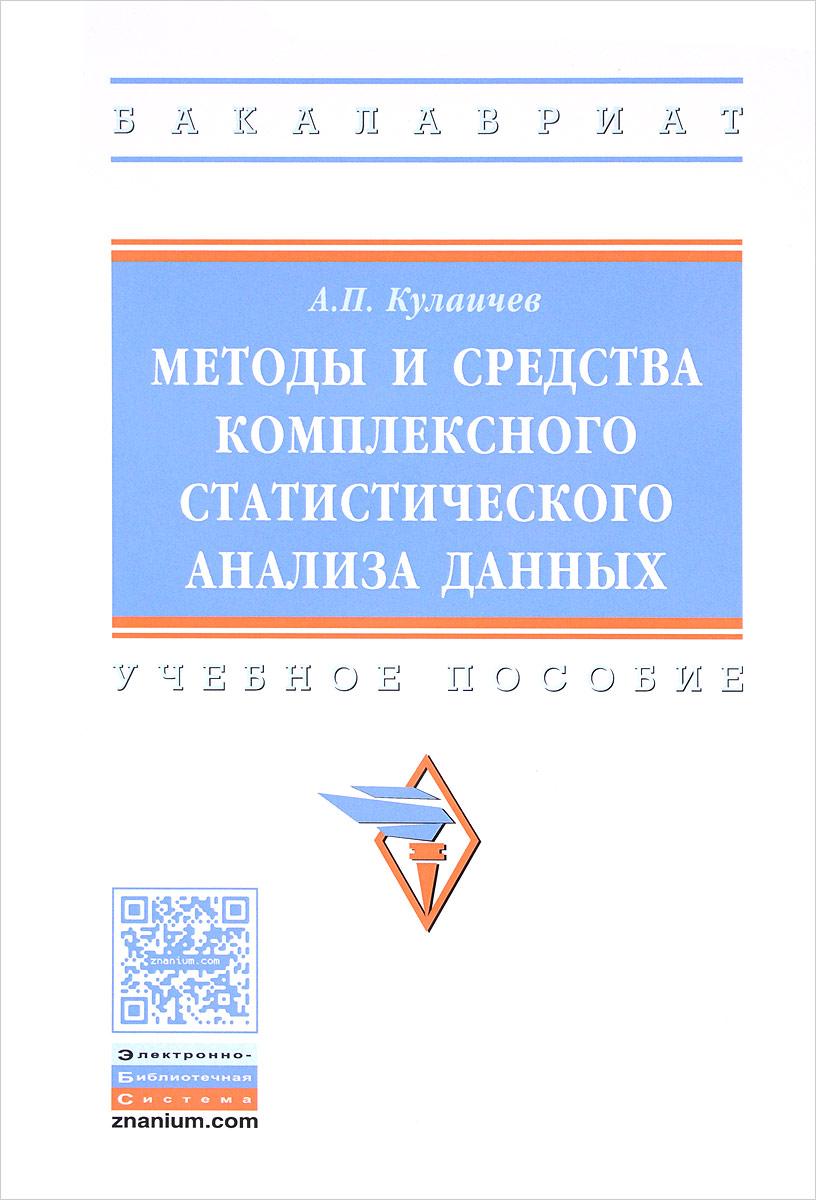 А. П. Кулаичев Методы и средства комплексного статистического анализа данных. Учебное пособие