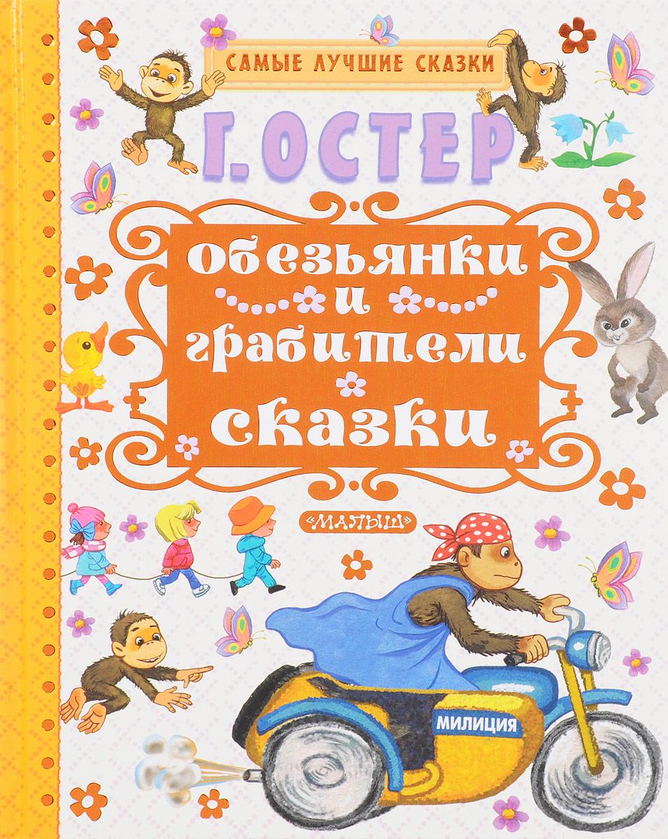 9785171025342 - Остер Г.Б.: Обезьянки и грабители - Книга