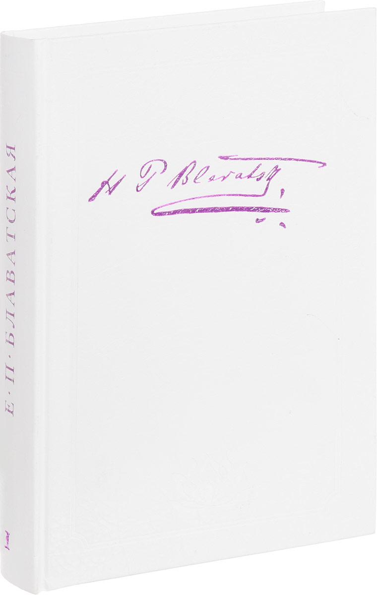 Е. П. Блаватская. Собрание произведений. В 24 томах. Том 1. 1851-1873 года. Е. П. Блаватская