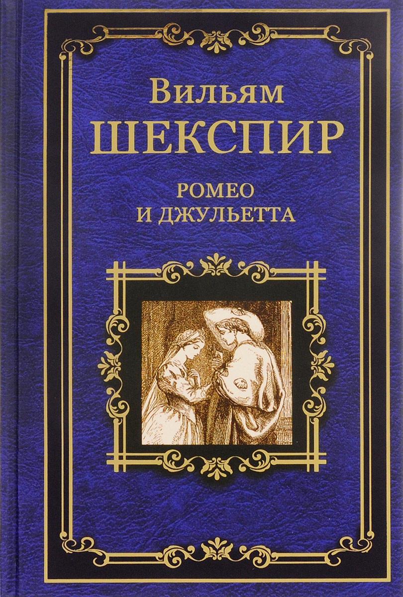 Вильям Шекспир Ромео и Джульетта
