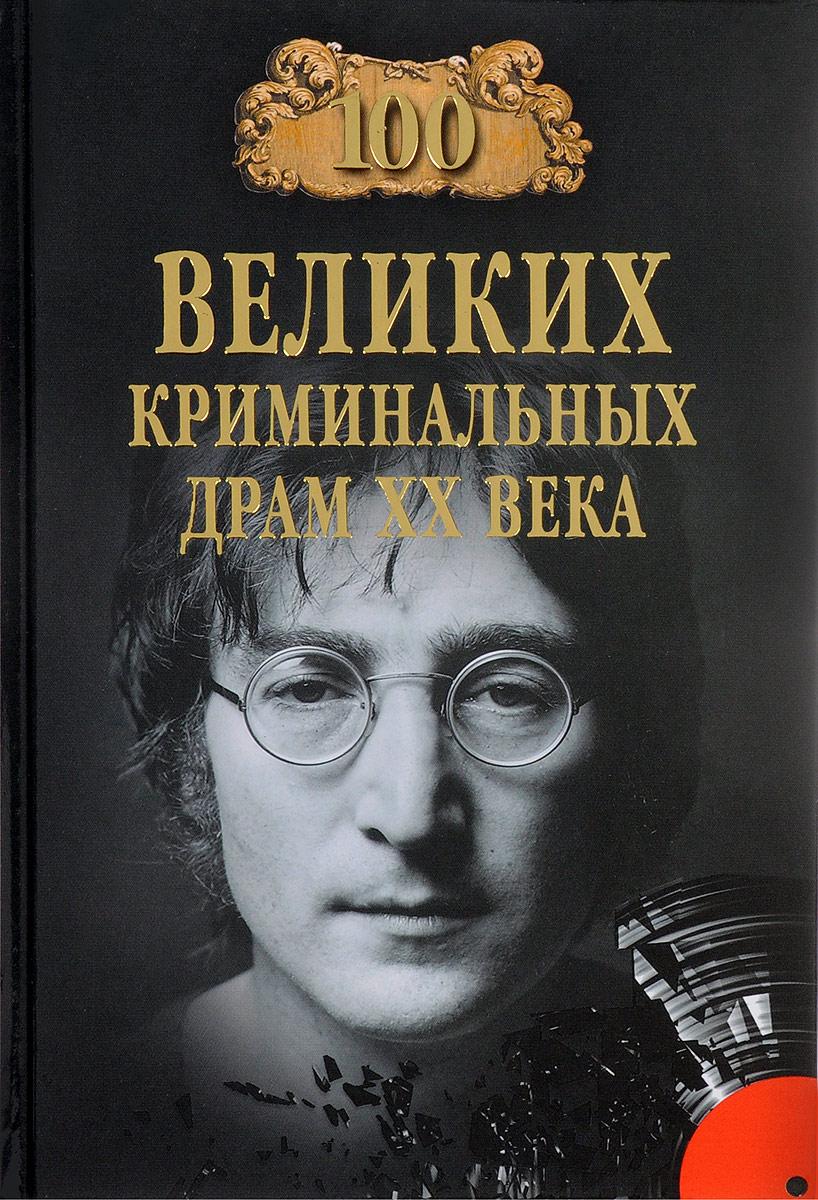 М. Ю. Сорвина 100 великих криминальных драм ХХ века а с бернацкий 100 великих тайн сознания