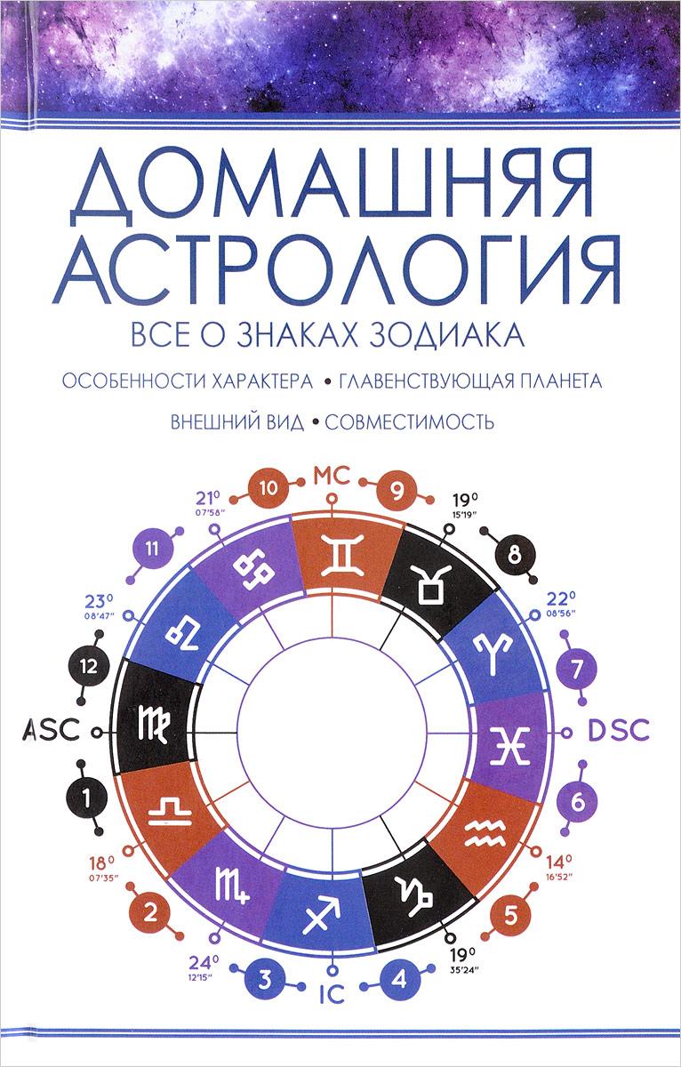Zakazat.ru: Домашняя астрология. Все о знаках зодиака. Роман Тучин