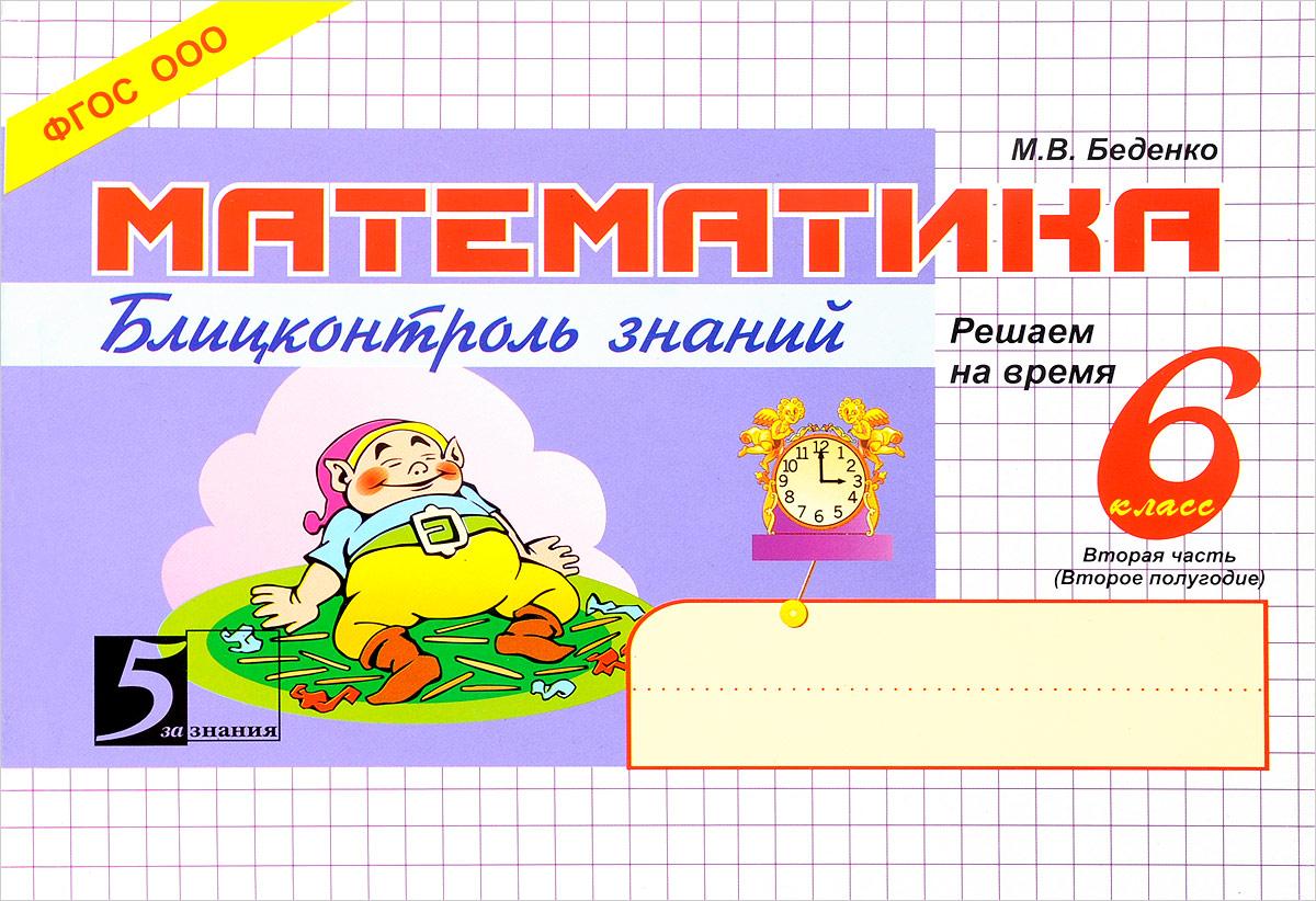 М. В. Беденко Математика. 6 класс. Часть 2 (2 полугодие). Блицконтроль знаний блицконтроль скорости чтения и понимания текста 2 класс 2 е полугодие фгос