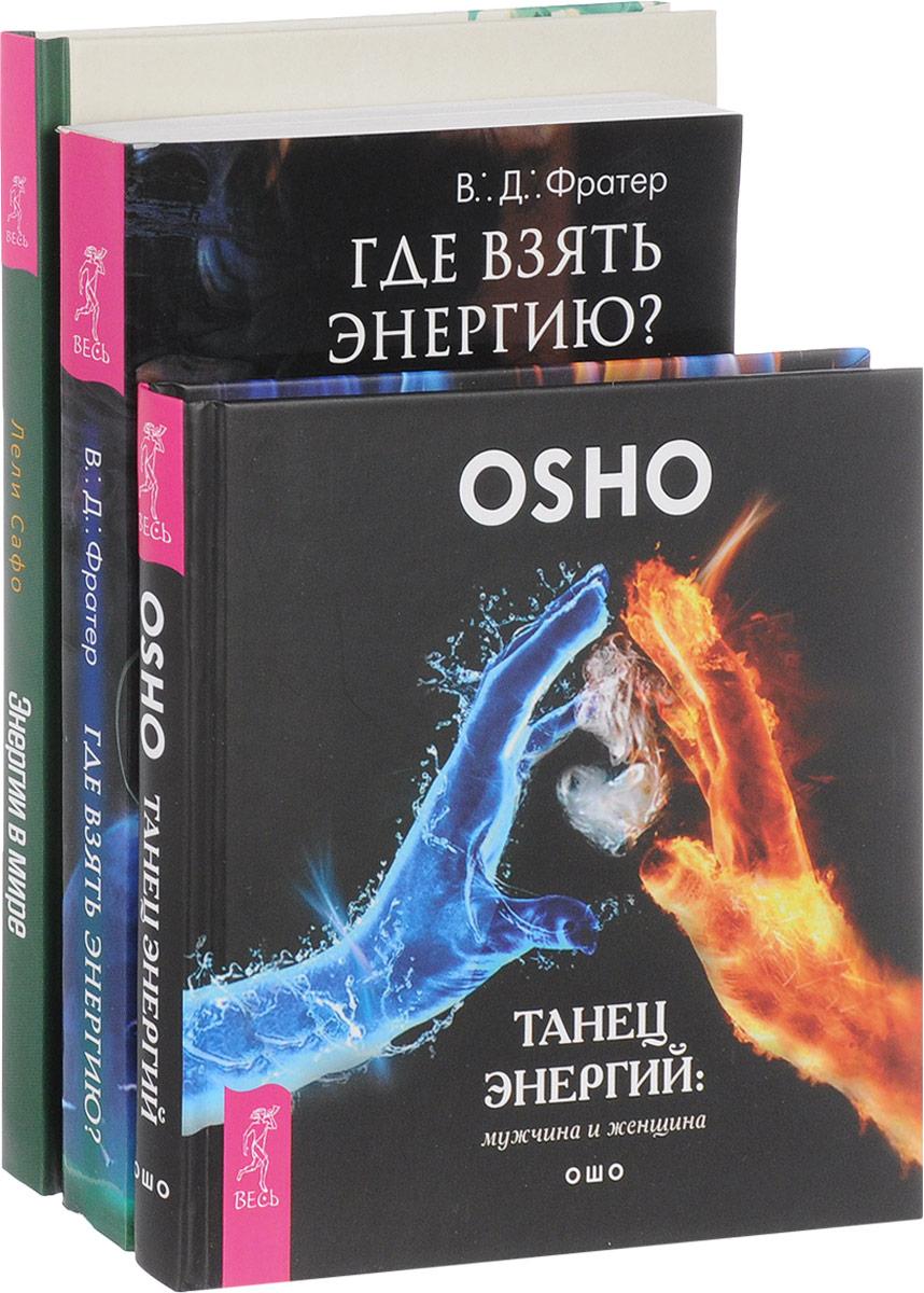 Ошо, В. Д. Фратер, Л. Сафо Танец энергий. Где взять энергию. Энергии в мире (комплект из 3 книг) в д фратер маккой эден блейк дебора где взять энергию для себя любимой секреты богини комплект из 3 х книг