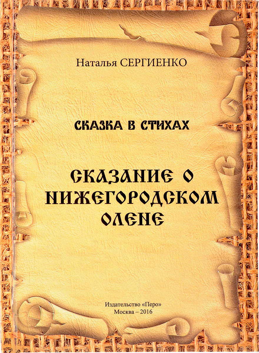 Наталья Сергиенко Сказание о нижегородском Олене двенадцать королевств сказание четвертое