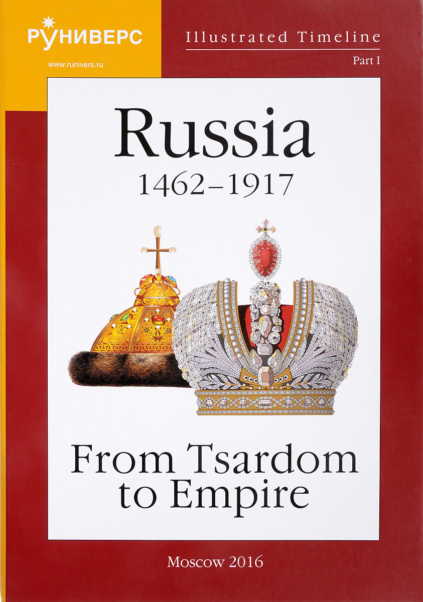 M. Baranov Illustrated Timeline: Part 1: Russia 1462-1914: From Tsardom to Empire tobias george smollett the history of england from the revolution in 1688 to the death of george the second vol 1