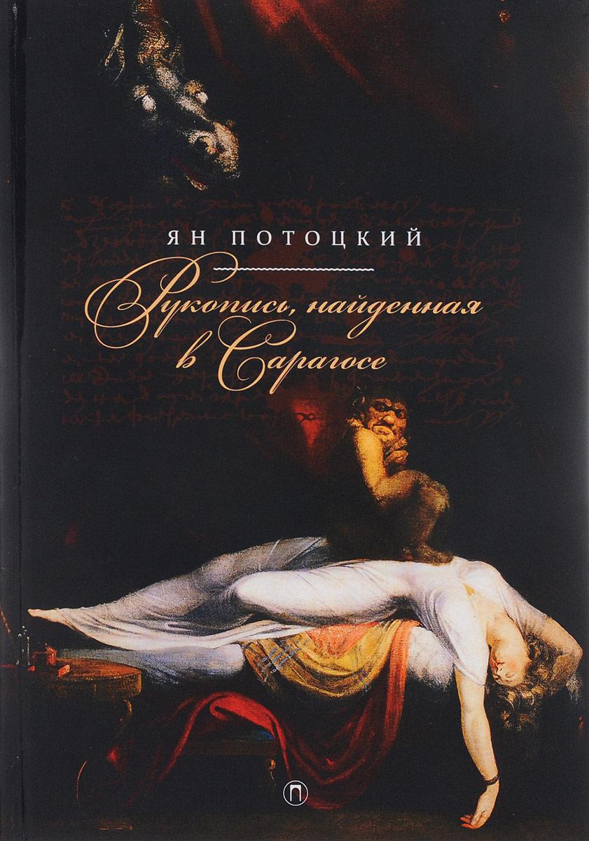 купить Ян Потоцкий Рукопись, найденная в СарагосЕ недорого