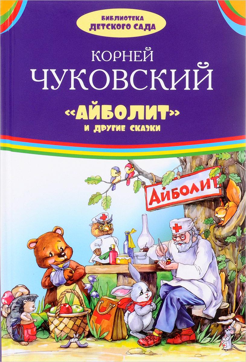 Корней Чуковский Айболит и другие сказки