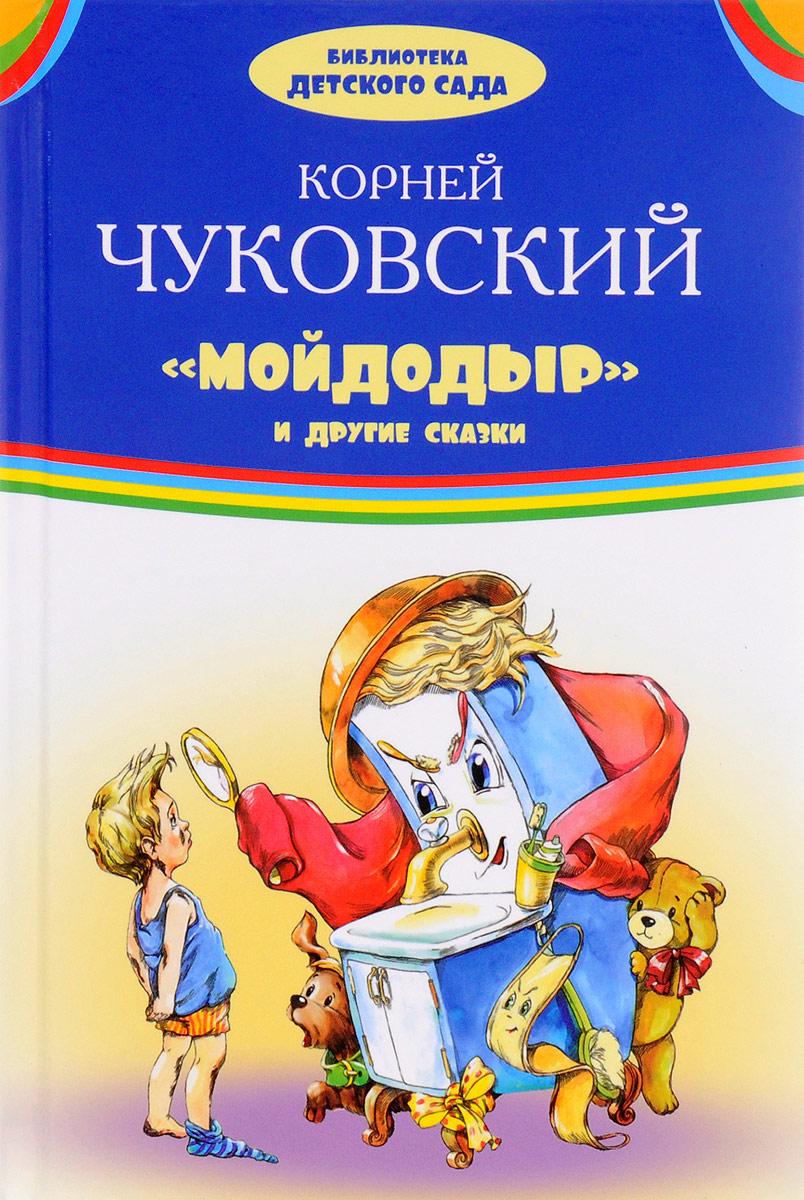 Корней Чуковский Мойдодыр и другие сказки книги издательство аст чудесные сказки в стихах