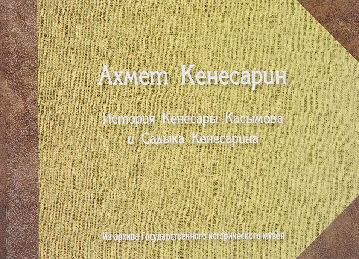 Ахмет Кенесарин История Кенесары Касымова и Садыка Кенесарина бычки казахской белоголовой породы
