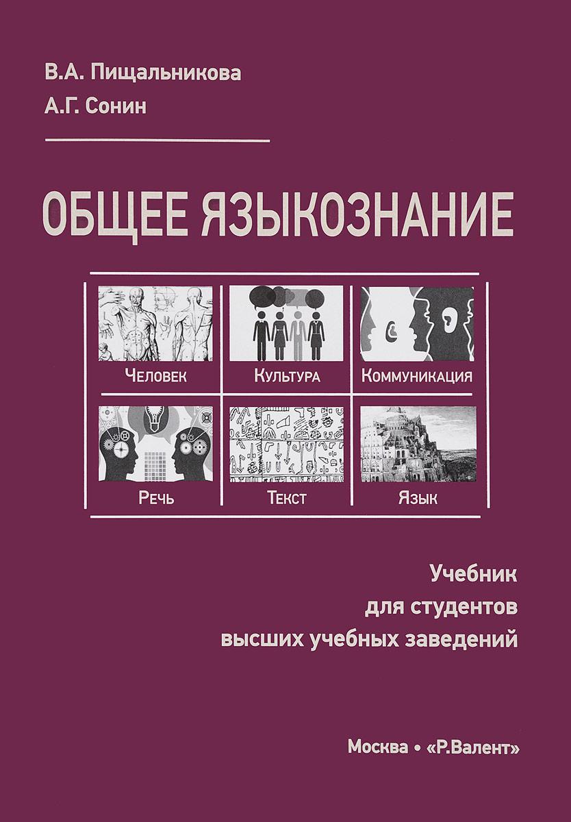 Общее языкознание. Учебник