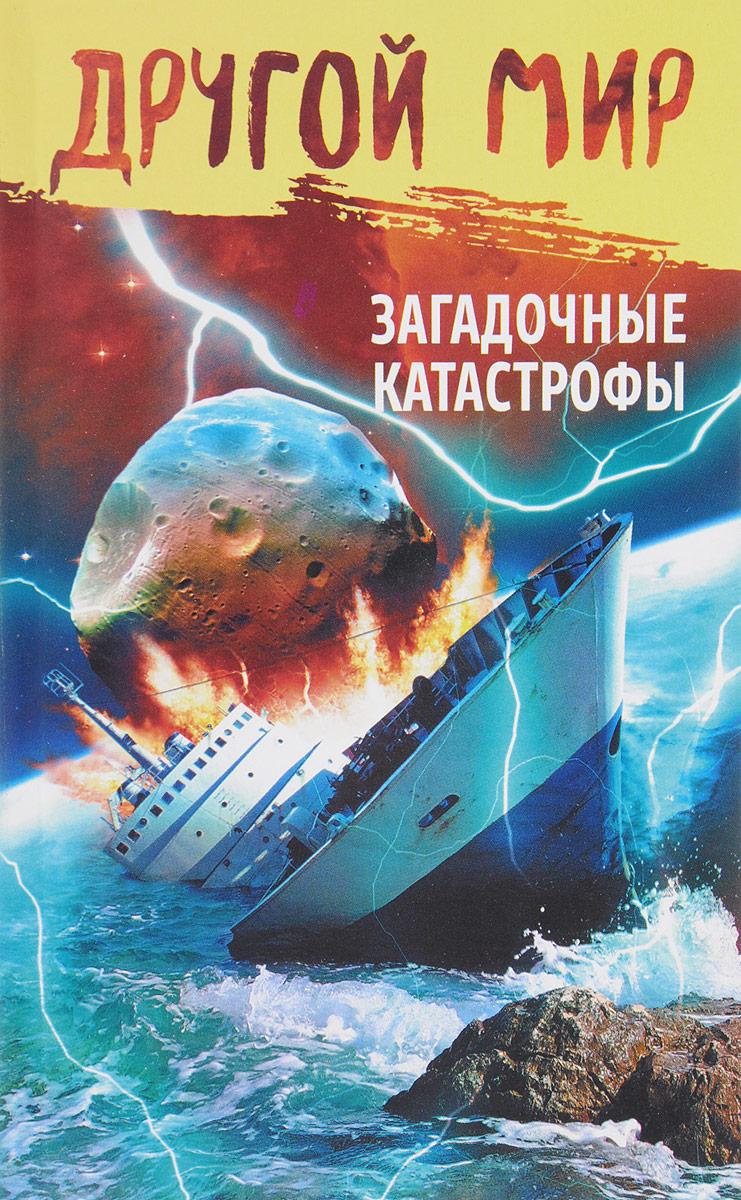 Zakazat.ru Загадочные катастрофы