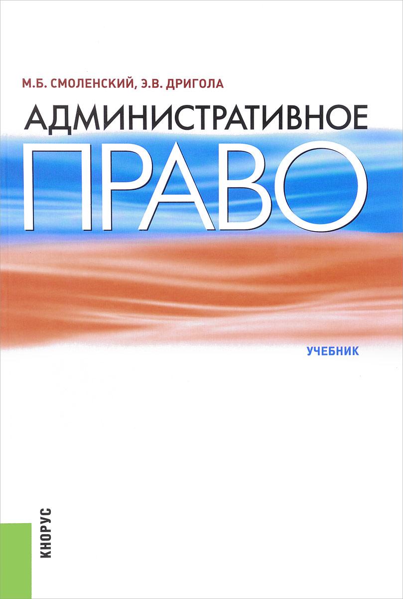 М. Б. Смоленский, Э. В. Дригола Административное право. Учебник сколько стоит купить права категории b