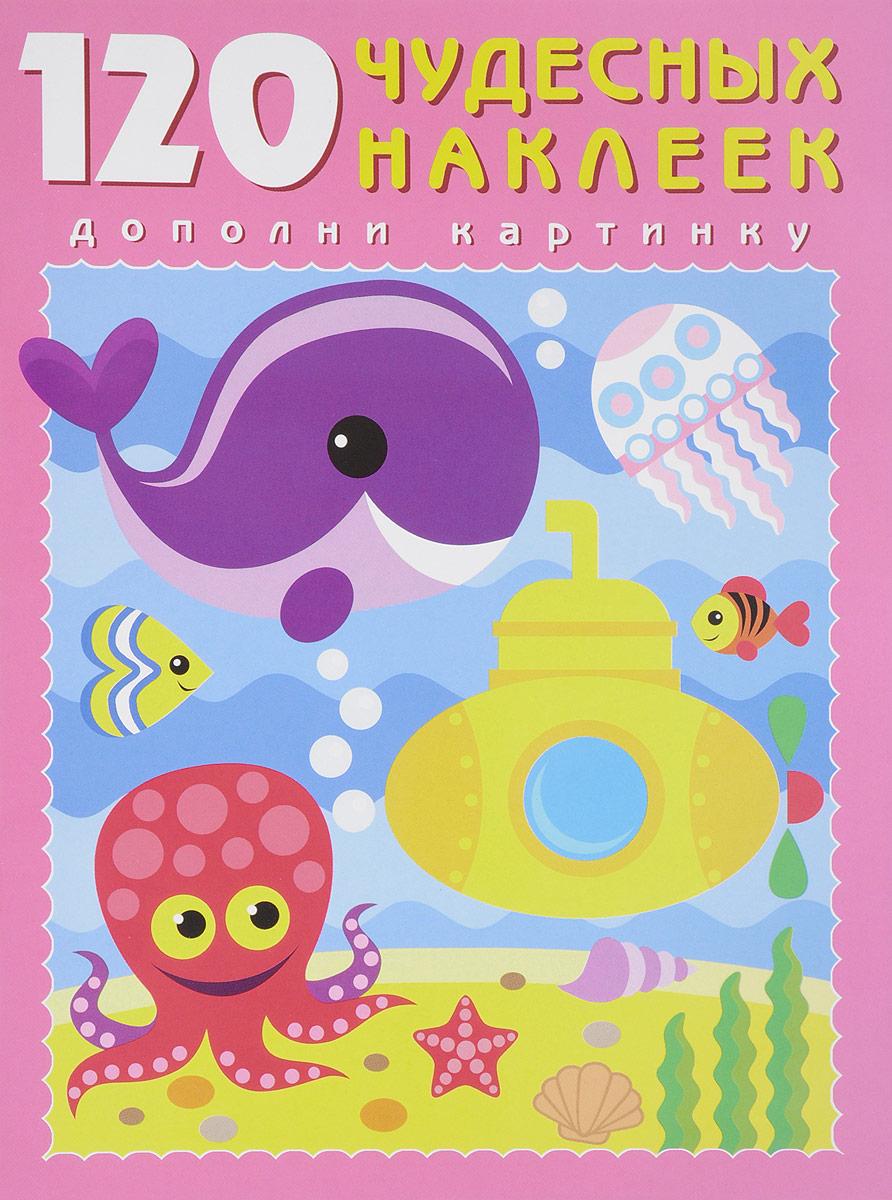 Подводный мир. 120 чудесных наклеек набор для ванны подводный мир 55390