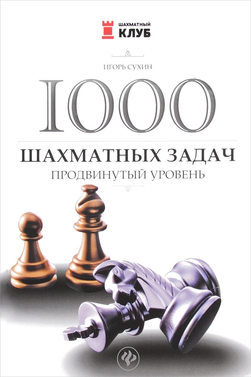 1000 шахматных задач. Продвинутый уровень. Игорь Сухин