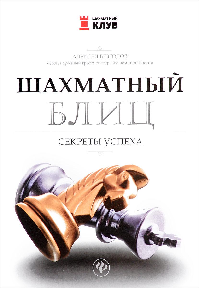 Алексей Безгодов Шахматный блиц. Секреты успеха грузовик немецкий опель блиц 1 100