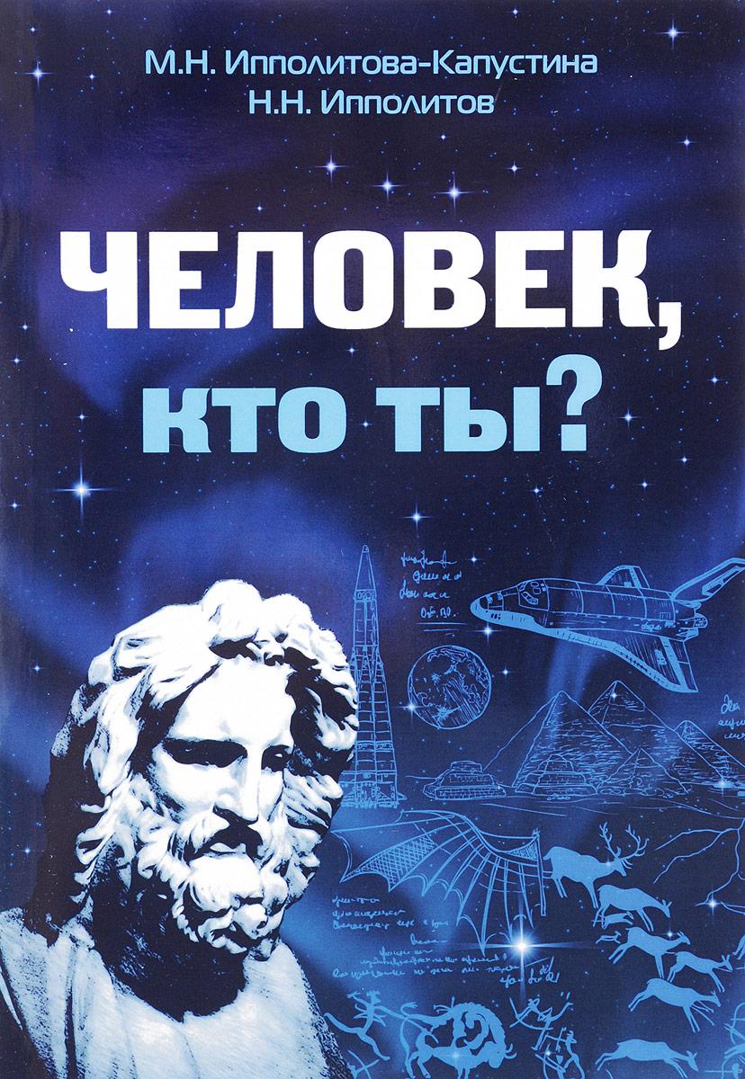 Человек, кто ты?. М. Н. Ипполитова-Капустина, Н. Н. Ипполитов
