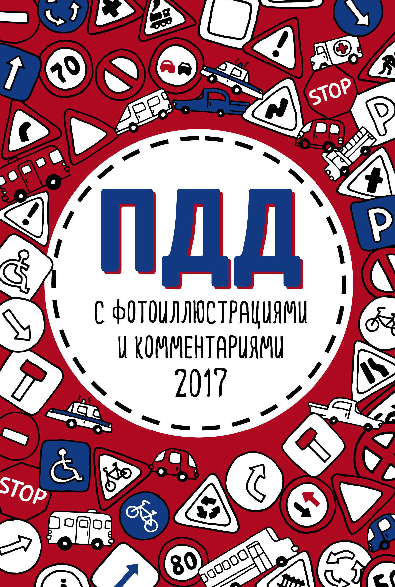 ПДД 2017 с фотоиллюстрациями и комментариями