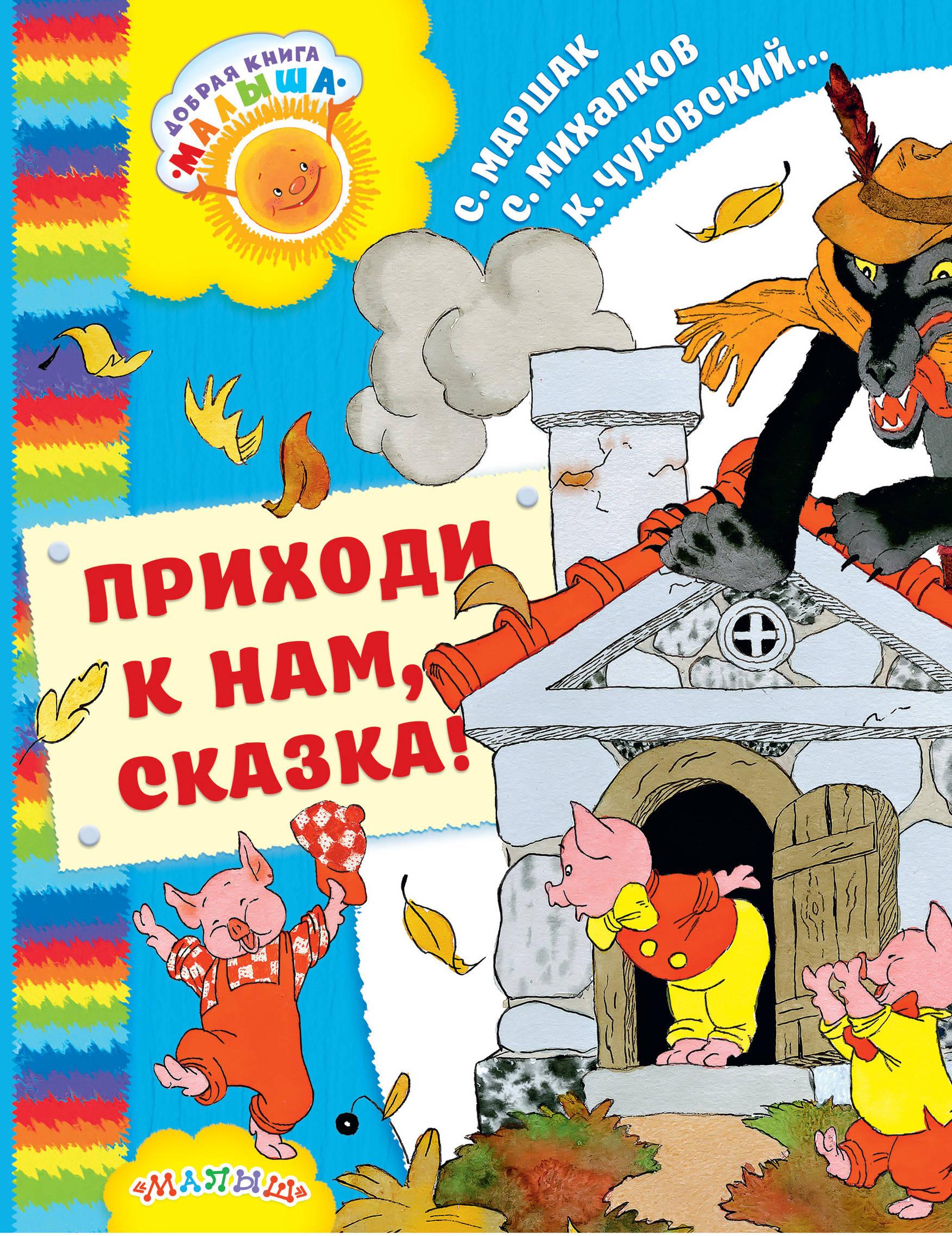Михалков Сергей Владимирович Приходи к нам, Сказка!