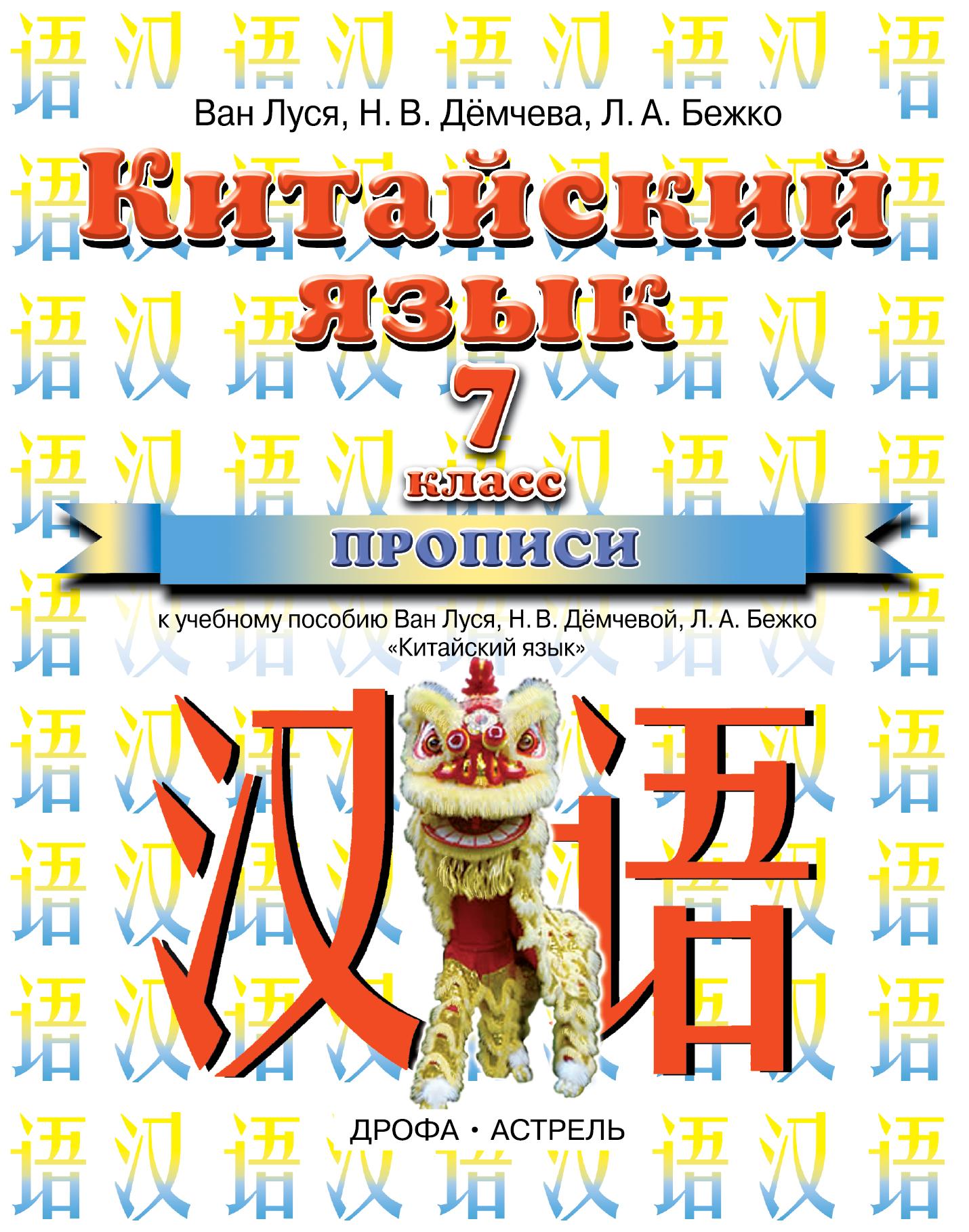 Ван Луся Китайский язык. Прописи к учебнику. 7 класс айфон 4 китайский в екатеринбурге