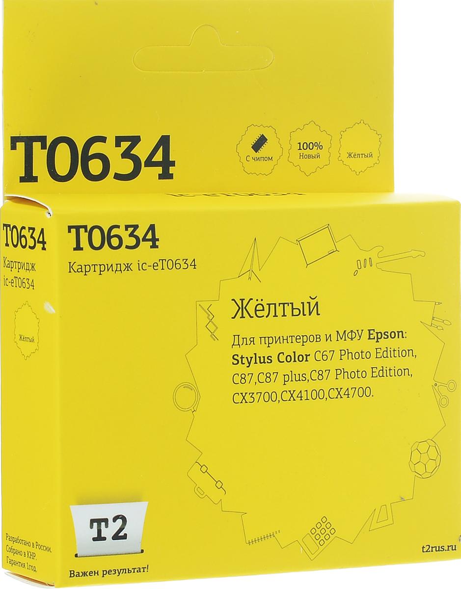 T2 IC-ET0634 (аналог T06344A), Yellow картридж для Epson Stylus Color C67PE/C87/CX3700/CX4100IC-ET0634Картридж Т2 IC-ET0634 (аналог T06344A) собран из дорогих японских комплектующих, протестирован по стандартам STMC и ISO. Специалисты завода следят за всеми аспектами сборки, вплоть до крутящего момента при закручивании винтов. С каждого картриджа на заводе делаются тестовые отпечатки.Каждая модель проходит умопомрачительно тщательную проверку на градиенты, фантомные изображения, ровность заливки и общее качество картинки.
