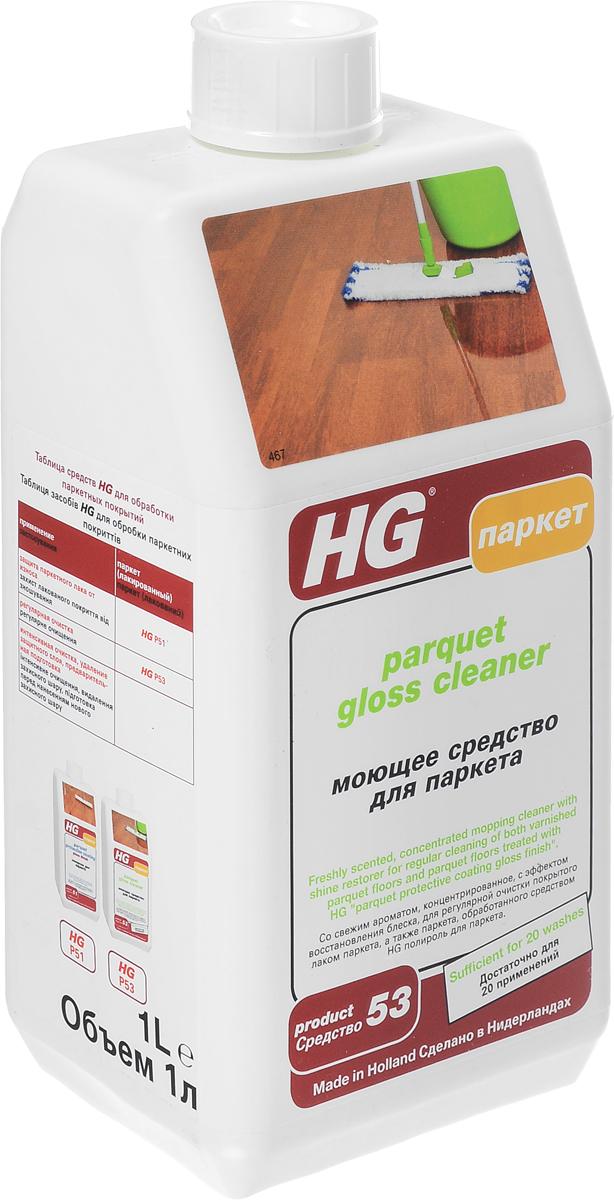 Моющее средство HG для паркета, 1000 мл комплект для уборки ламината и паркета leifheit care&protect 5 предметов