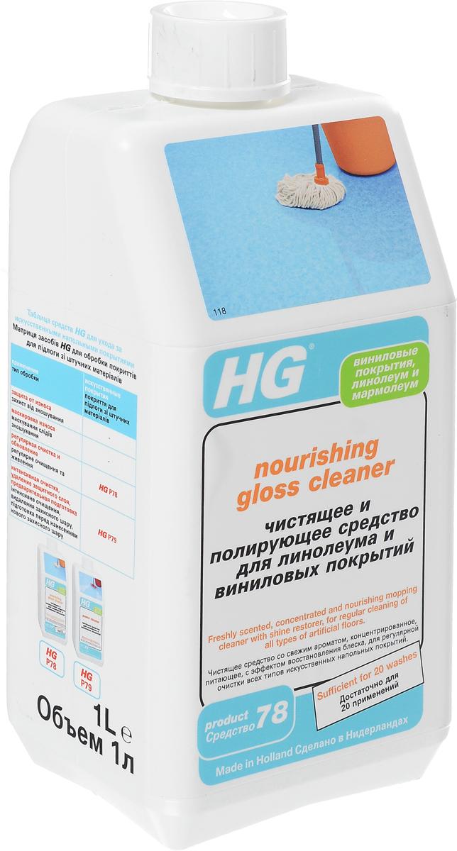Чистящее и полирующее средство HG для линолеума и виниловых покрытий, 1000 мл118100161Чистящее и полирующее средство HG очищает, ухаживает и защищает поверхность из линолеума, мармолеума, напольное виниловое покрытие и покрытие с эпоксидной основой, а также лакированный пробковый паркет. Оставляет на поверхности защитный слой, придающий ей превосходный блеск. Применение: для виниловых покрытий, линолеума, мармолеума и лакированного пробкового паркета.Инструкции по применению: для достижения оптимального результата растворите 125-250 мл. средства в ведре теплой воды (10 л.). Если уборка производится с помощью поломоечной машины, используйте не более 70 мл. на 10 л. воды. Достаточно легко протереть пол и только в местах сильных загрязнений с легким нажимом. Не промывайте и не сушите пол после очистки, очень легко отполируйте, когда он будет высыхать, чтобы добиться особого блеска. Внимание! Чистящий и полирующий эффект средства сохраняется при его постоянном применении. При обработке напольного покрытия из мармолеума с системой крепления click не допускайте скопления большого количества влаги на поверхности, т.к. влага, проникшая внутрь, может вызвать набухание пола. Характеристики:Объем: 1000 мл. Изготовитель: Нидерланды. Артикул: 118100161.Как выбрать качественную бытовую химию, безопасную для природы и людей. Статья OZON Гид