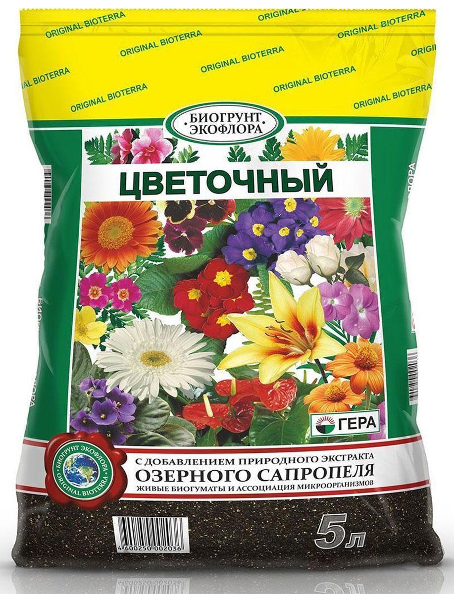 Биогрунт Гера Цветочный, 5 л1005Полностью готовый к применению грунт Гера Цветочный подходит для выращивания цветочно-декоративных растений в открытом грунте (в качестве основной заправки гряд, клумб, альпийских горок и других цветников) и закрытом грунте (в теплице, зимнем саду, комнатном цветоводстве); проращивания семян; выращивания цветочной и овощной рассады; выгонки луковичных растений; мульчирования (укрытия) почвы под растениями; посадки, пересадки, подсыпки или смены верхнего слоя почвы у растущих растений.Состав: смесь торфов различной степени разложения, экстракт сапропеля, песок речной термически обработанный, гумат калия, комплексное минеральное удобрение, вермикулит/агроперлит, мука известняковая (доломитовая).Товар сертифицирован.