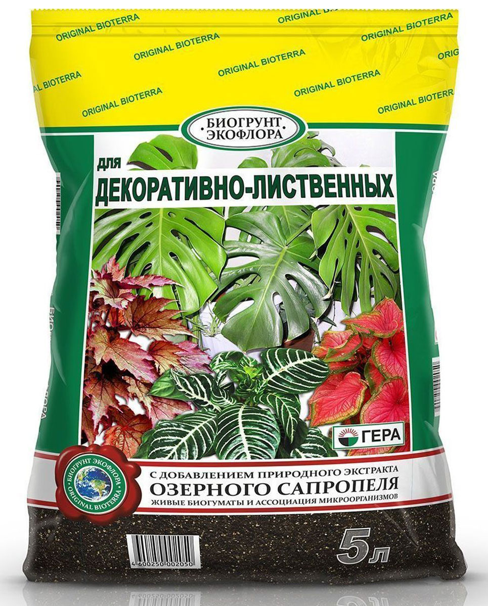 Биогрунт Гера Для декоративно-лиственных, 5 л1009Полностью готовый к применению грунт Гера подходит для выращивания декоративно-лиственных растений в открытом грунте (в качестве основной заправки гряд, клумб, альпийских горок и других цветников) и закрытом грунте (в теплице, зимнем саду, комнатном цветоводстве) таких как диффенбахии, маранты, калатеи, хлорофитумы, кротоны (кодиеумы), фиттонии, сансевиерии, драцены, юкки, монстеры, шеффлеры, пальмы и фикусы различных видов и др.; проращивания семян; выращивания цветочной рассады; выгонки луковичных растений; мульчирования (укрытия) почвы под растениями; посадки, пересадки, подсыпки или смены верхнего слоя почвы у растущих растений.Состав: смесь торфов различной степени разложения, экстракт сапропеля, песок речной термически обработанный, гумат калия, комплексное минеральное удобрение, вермикулит/агроперлит, мука известняковая (доломитовая).Товар сертифицирован.