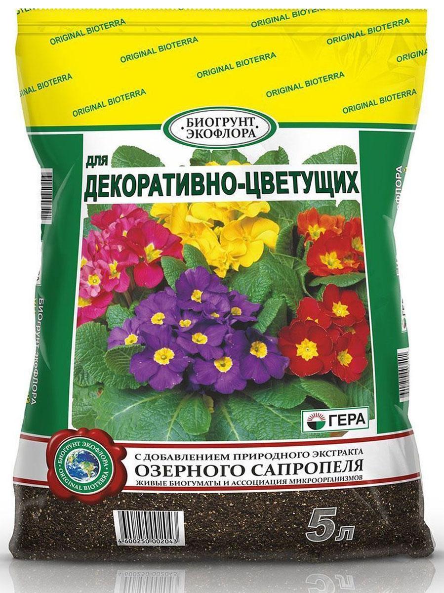 Биогрунт Гера Для декоративно-цветущих, 5 л1013Полностью готовый к применению грунт Гера подходит для выращивания декоративно-цветущиходнолетних и многолетних растений в открытом грунте (в качестве основной заправки гряд,клумб, альпийских горок и других цветников) и закрытом грунте (в теплице, зимнем саду,комнатном цветоводстве) таких как фуксии, бегонии, азалии, герани, маргаритки, бальзамины,гвоздики, астры, примулы, розы и др.; проращивания семян; выращивания цветочной рассады;выгонки луковичных растений; мульчирования (укрытия) почвы под растениями; посадки,пересадки, подсыпки или смены верхнего слоя почвы у растущих растений.Состав: смесь торфов различной степени разложения, экстракт сапропеля, песок речнойтермически обработанный, гумат калия, комплексное минеральное удобрение,вермикулит/агроперлит, мука известняковая (доломитовая). Товар сертифицирован.