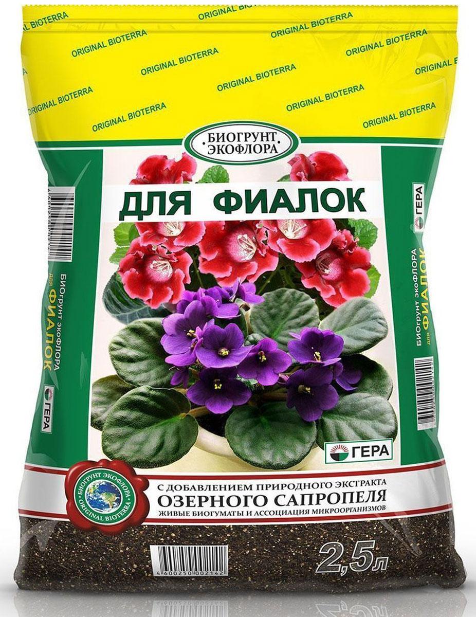 Биогрунт Гера Для фиалок, 2,5 л1033Полностью готовый к применению грунт Гера Для фиалок подходит для выращивания декоративно-цветущих растений в открытом грунте (в качестве основной заправки гряд, клумб, альпийских горок и других цветников) и закрытом грунте (в теплице, зимнем саду, комнатном цветоводстве) таких как узамбарская фиалка (сенполия), колумнея, эписция, глоксиния, колерия, геснерия, стрептокарпус, синнингия; проращивания семян; выращивания цветочной рассады; выгонки луковичных растений; мульчирования (укрытия) почвы под растениями; посадки, пересадки, подсыпки или смены верхнего слоя почвы у растущих растений.Состав: смесь торфов различной степени разложения, экстракт сапропеля, песок речной термически обработанный, гумат калия, комплексное минеральное удобрение, вермикулит/агроперлит, мука известняковая (доломитовая).Товар сертифицирован.
