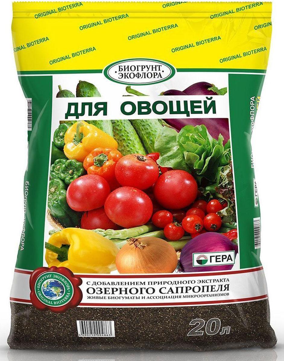 """Полностью готовый к применению грунт Гера """"Для овощей"""" подходит для различных овощных  культур (томатов, перцев, баклажанов, огурцов, капусты, редьки, редиса, сельдерея, луковых  овощных культур и др.). Применяется для выращивания и подкормки овощной рассады,  проращивания семян, пикировки и высадки в закрытый и открытый грунт, обогащения верхнего  слоя почвы. Состав: смесь торфов различной степени разложения, экстракт сапропеля, песок речной  термически обработанный, гумат калия, комплексное минеральное удобрение,  вермикулит/агроперлит, мука известняковая (доломитовая). Товар сертифицирован."""