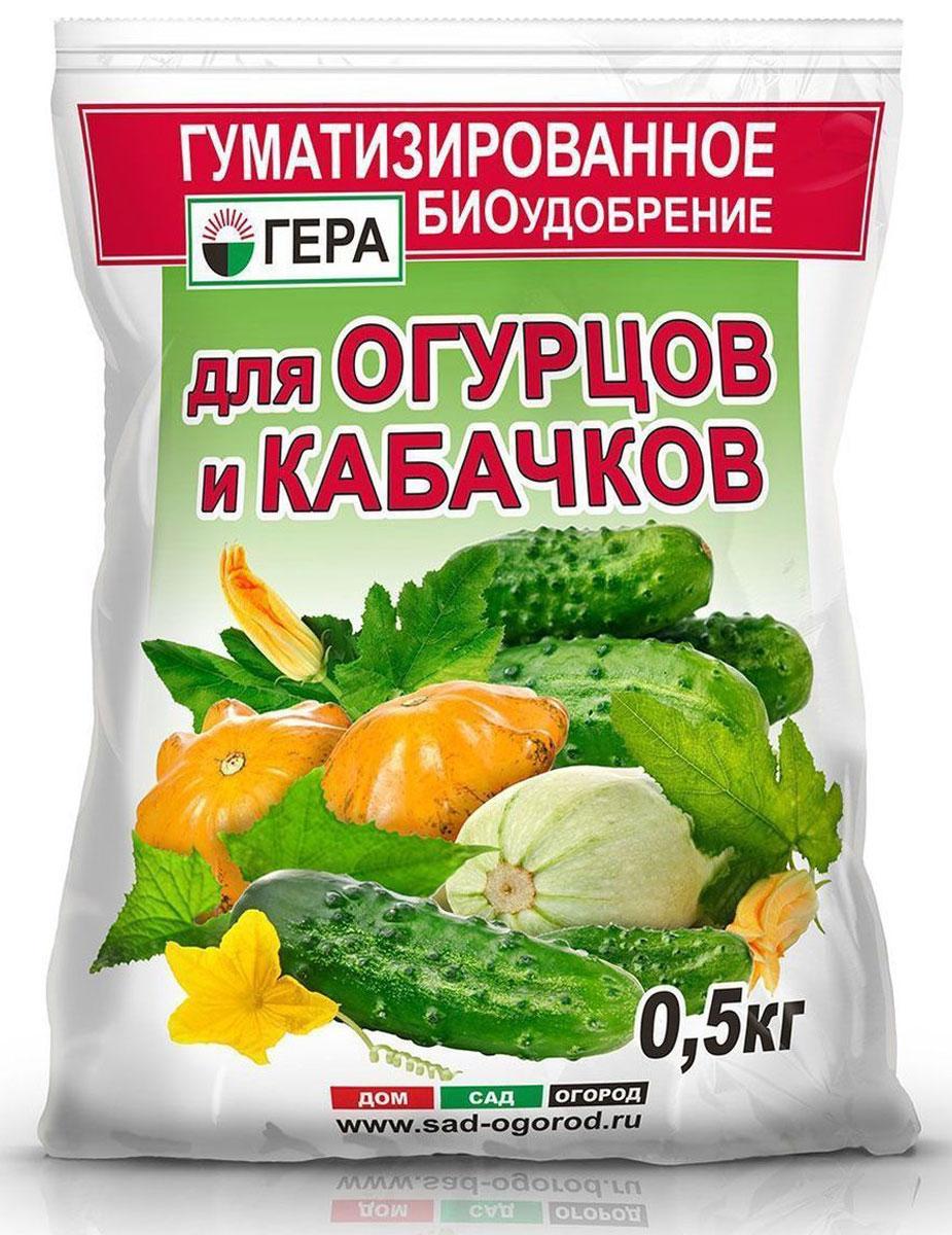 Удобрение Гера Для огурцов и кабачков, 0,5 кг какие сорта самоопыляемых огурцов длядачи
